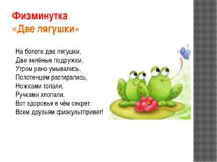 Физминутка «Две лягушки» На болоте две лягушки, Две зелёные подружки, Утром р