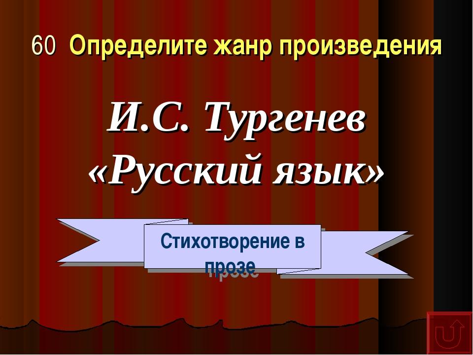 60 Определите жанр произведения И.С. Тургенев «Русский язык» Стихотворение в...