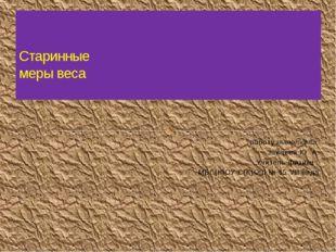 работу выполнила: Зайцева Ю. А. Учитель физики МБС(К)ОУ С(К)ОШ № 15 VII вида