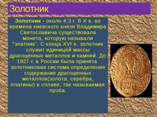 Золотник - около 4,3 г. В X в. во времена киевского князя Владимира Святослав