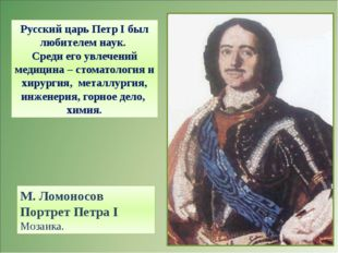 Русский царь Петр I был любителем наук. Среди его увлечений медицина – стомат