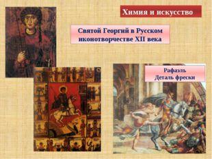 Химия и искусство Рафаэль Деталь фрески Святой Георгий в Русском иконотворчес