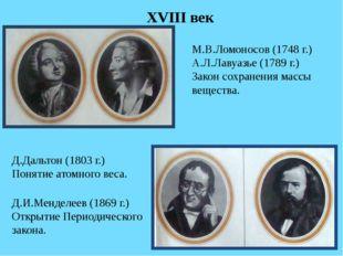 XVIII век Д.Дальтон (1803 г.) Понятие атомного веса. Д.И.Менделеев (1869 г.)