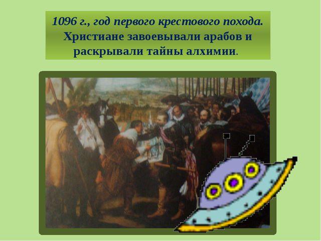 1096 г., год первого крестового похода. Христиане завоевывали арабов и раскры...