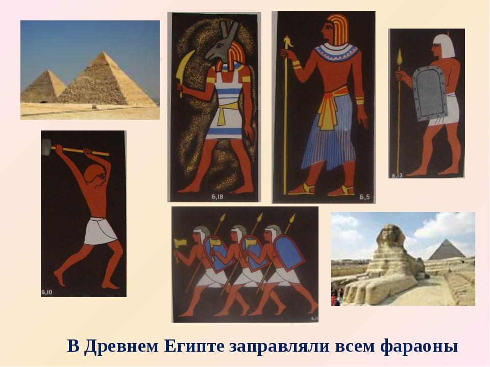 В Древнем Египте заправляли всем фараоны