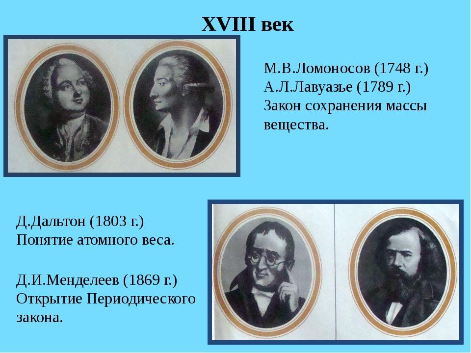 XVIII век Д.Дальтон (1803 г.) Понятие атомного веса. Д.И.Менделеев (1869 г.)...