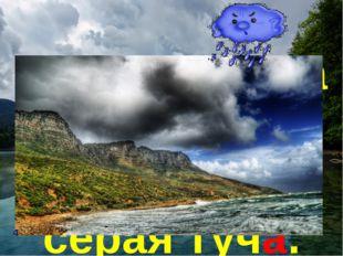 Поднялась за рекой большая серая туча. 4
