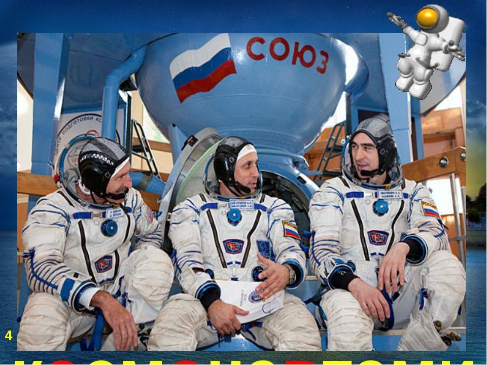 Все радовались встрече с космонавтами. 4