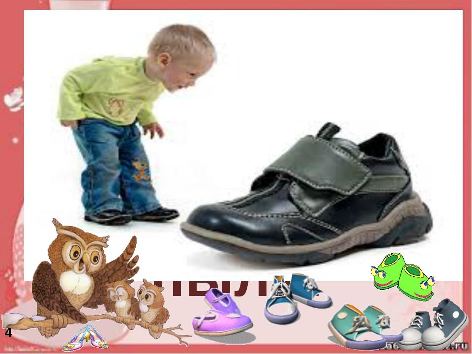 Обувь всегда необходимо очищать от пыли. 4