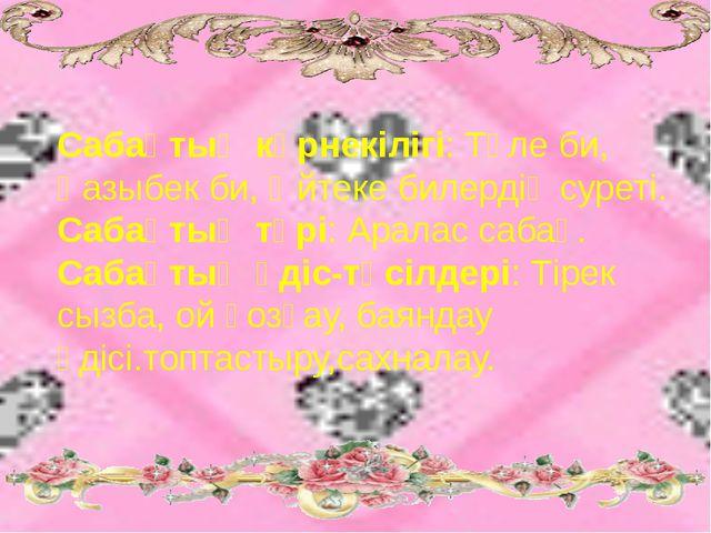 Сабақтың көрнекілігі: Төле би, Қазыбек би, Әйтеке билердің суреті. Сабақтың т...