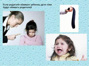 Если родители обижают ребенка, дети тоже будут обижать родителей