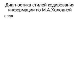 Диагностика стилей кодирования информации по М.А.Холодной с. 298