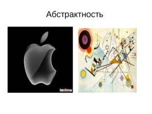 Абстрактность