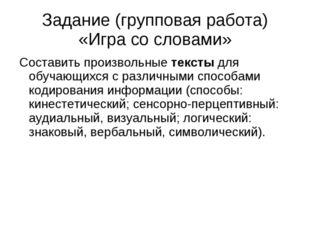 Задание (групповая работа) «Игра со словами» Составить произвольные тексты дл