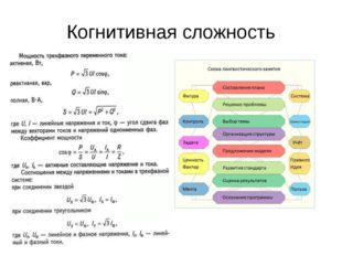 Когнитивная сложность