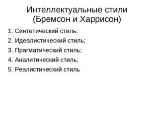 Интеллектуальные стили (Бремсон и Харрисон) 1. Синтетический стиль; 2. Идеали