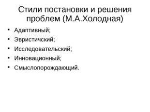 Стили постановки и решения проблем (М.А.Холодная) Адаптивный; Эвристичский; И