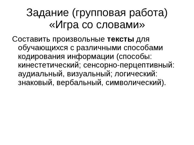 Задание (групповая работа) «Игра со словами» Составить произвольные тексты дл...