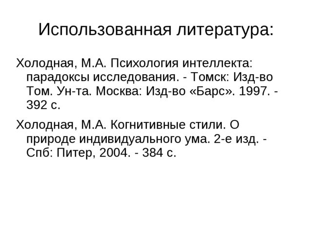 Использованная литература: Холодная, М.А. Психология интеллекта: парадоксы ис...