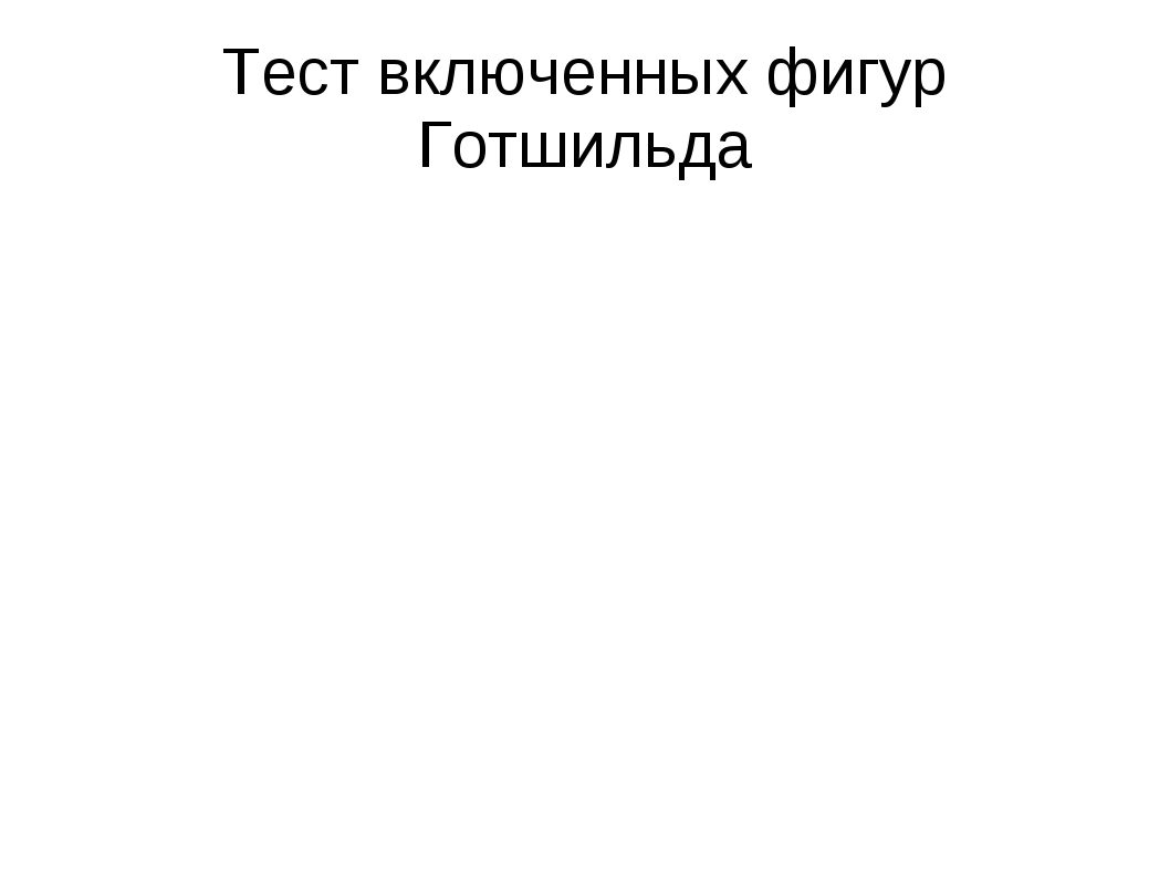 Тест включенных фигур Готшильда
