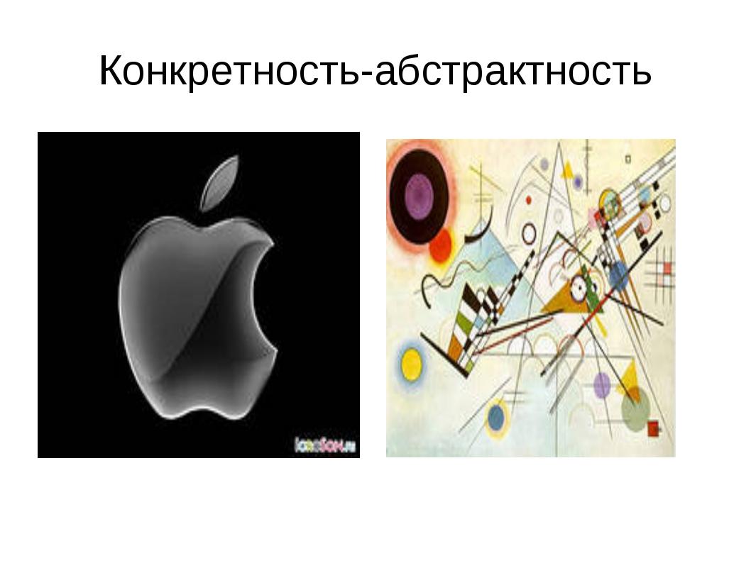 Конкретность-абстрактность