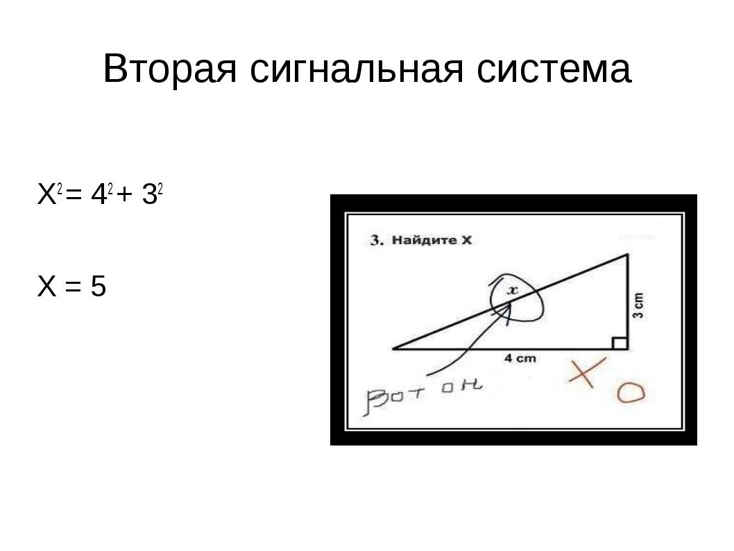 Вторая сигнальная система Х2 = 42 + 32 Х = 5