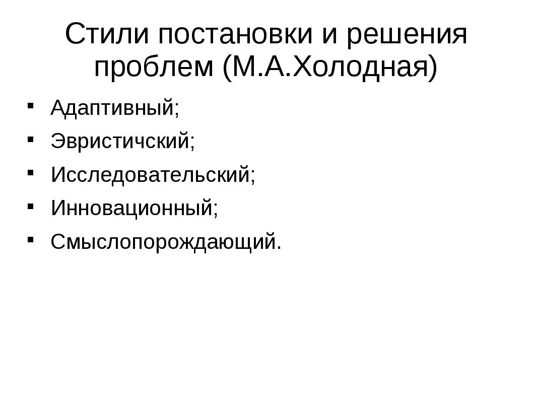 Стили постановки и решения проблем (М.А.Холодная) Адаптивный; Эвристичский; И...