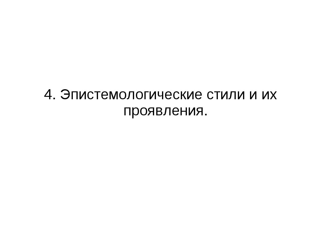 4. Эпистемологические стили и их проявления.
