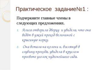 Практическое задание№1 : Подчеркните главные члены в следующих предложениях.