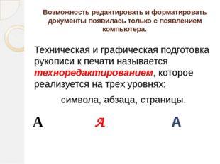 Возможность редактировать и форматировать документы появилась только с появле