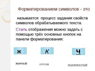 Форматированием символов - это называется процесс задания свойств символов об