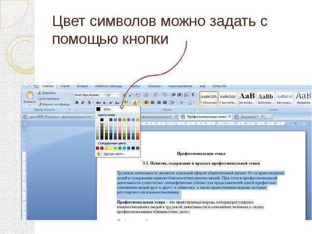 Цвет символов можно задать с помощью кнопки