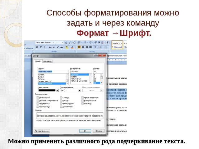 Способы форматирования можно задать и через команду Формат →Шрифт. Можно прим...