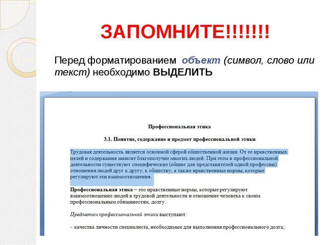 ЗАПОМНИТЕ!!!!!!! Перед форматированием объект (символ, слово или текст) необх...