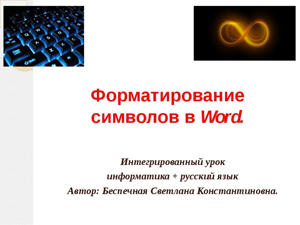 Форматирование символов в Word. Интегрированный урок информатика + русский яз...