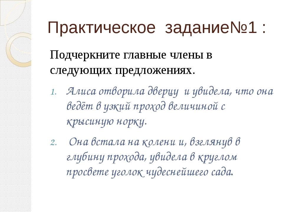 Практическое задание№1 : Подчеркните главные члены в следующих предложениях....