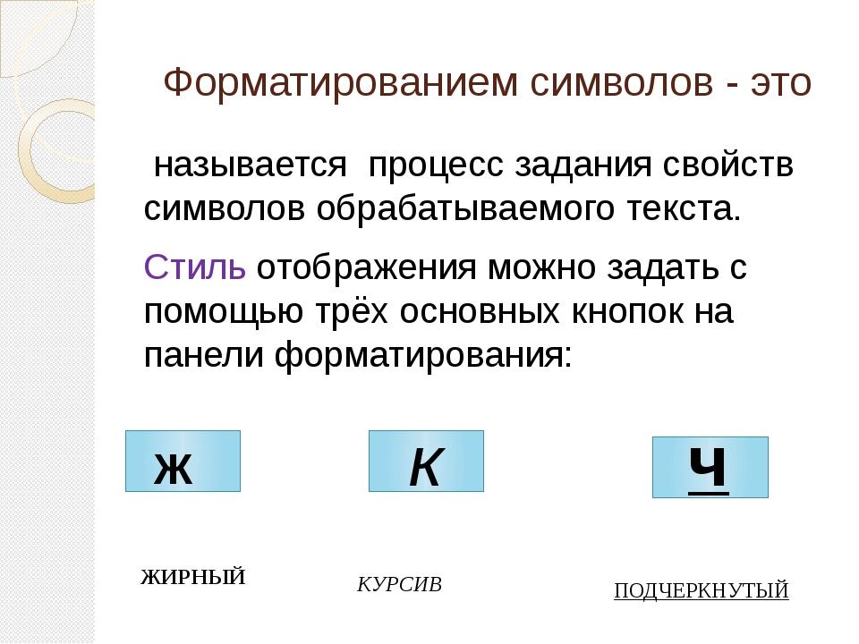Форматированием символов - это называется процесс задания свойств символов об...