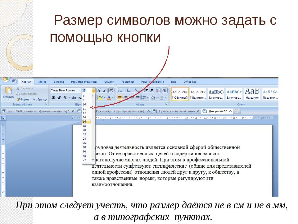 Размер символов можно задать с помощью кнопки При этом следует учесть, что р...