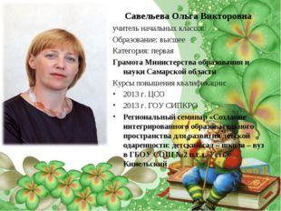 Савельева Ольга Викторовна учитель начальных классов Образование: высшее Кате