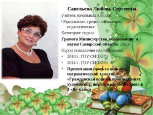 Савельева Любовь Сергеевна, учитель начальных классов Образование: средне-спе