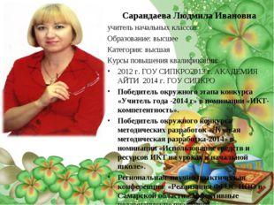 Сарандаева Людмила Ивановна учитель начальных классов Образование: высшее Кат