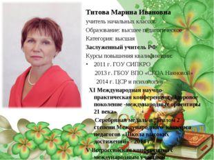 Титова Марина Ивановна учитель начальных классов Образование: высшее педагоги