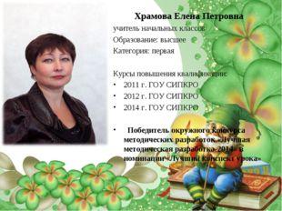 Храмова Елена Петровна учитель начальных классов Образование: высшее Категори