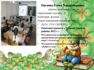 Нагаева Елена Владимировна, учитель начальных классов. Образование: высшее Ка