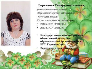 Воржакова Тамара Анатольевна, учитель начальных классов Образование: средне-