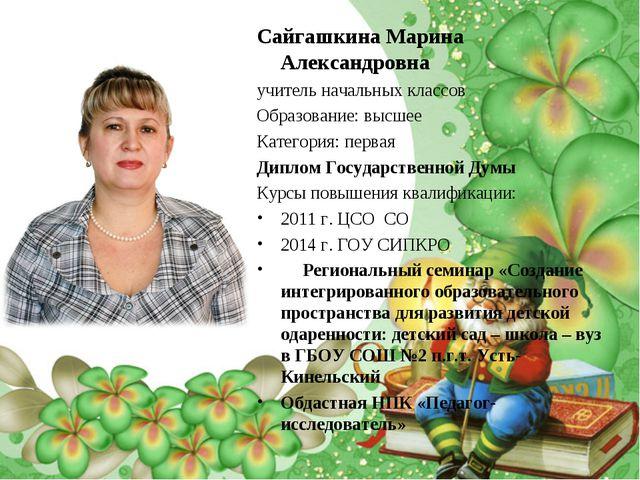 Сайгашкина Марина Александровна учитель начальных классов Образование: высшее...