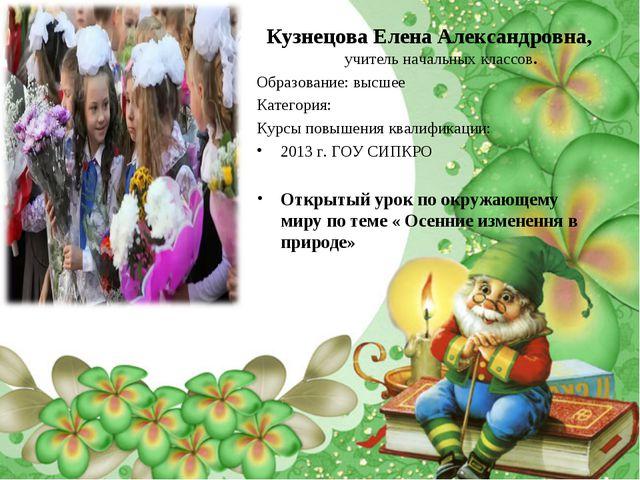 Кузнецова Елена Александровна, учитель начальных классов. Образование: высшее...
