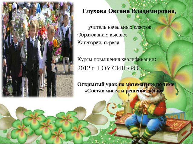 Глухова Оксана Владимировна, учитель начальных классов. Образование: высшее К...