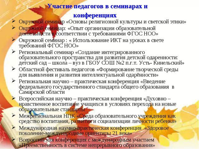 Участие педагогов в семинарах и конференциях Окружной семинар «Основы религи...