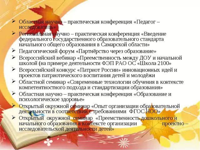 Областная научно – практическая конференция «Педагог – исследователь» Регион...